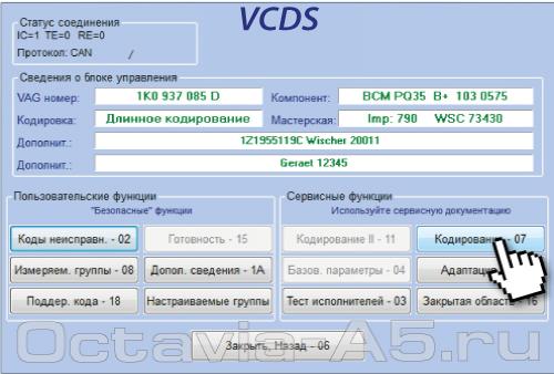 кодировка функций ваг ком на Октавии А5