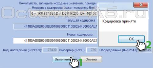 подтверждение  изменения в кодировке octvia A5
