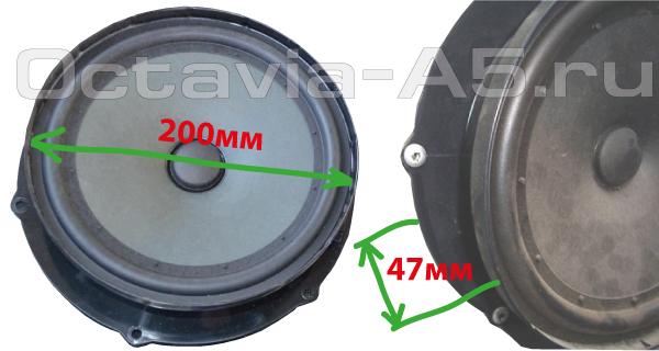 размеры низкочастотного динамика 1z0035411А шкода октавия а5