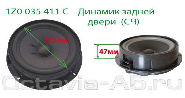 размеры СЧ VAG1Z0 035 411 C  octavia a5