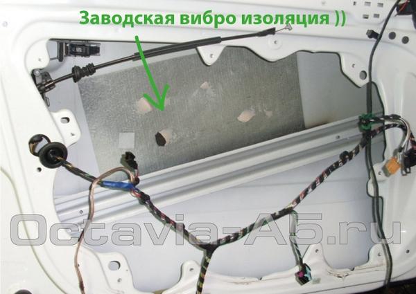 заводская виброизоляция дверей шкода октавия а5