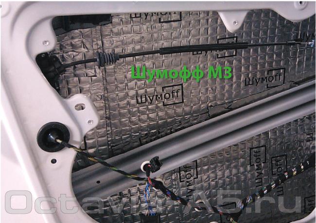 наклеиваем виброизоляцию на внутреннюю часть двери Octavia A5