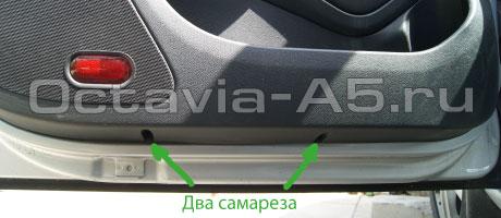снятие обшивки двери шкода октавия а5