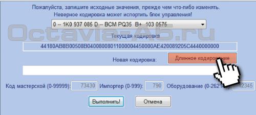 длинное кодирование