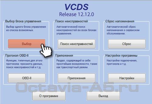 как поменять интервал между сервисами на Шкоде Октавия А5