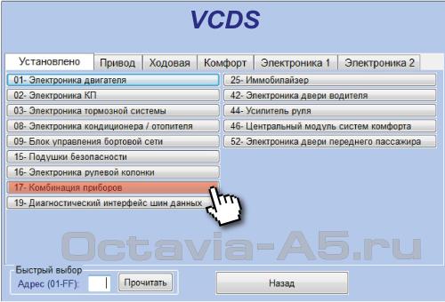 выбираем Комбинация приборов -17 (VCDS 12.12)