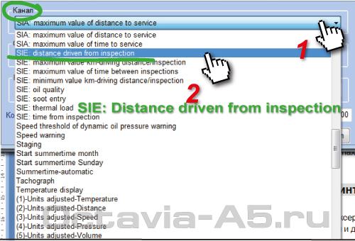 чтобы сбросить счётчик сервиса выбираем SIE: Distance driven from inspection