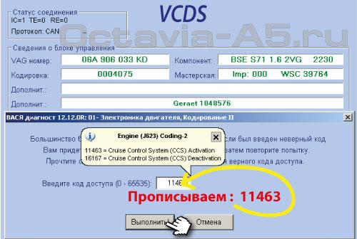 вводим код 11463 для активации круиза
