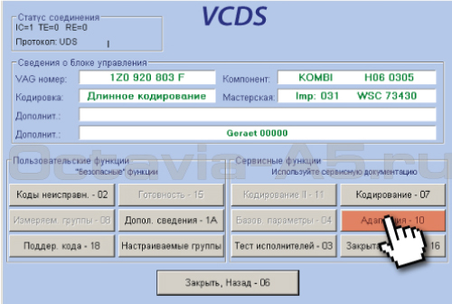 выбираем пункт адаптация в VCDS 12.12