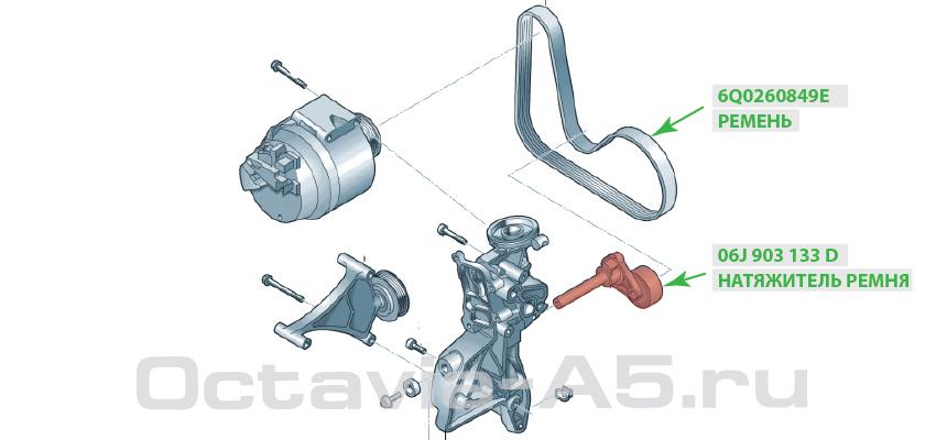 Натяжитель ремня приводного Octavia A5