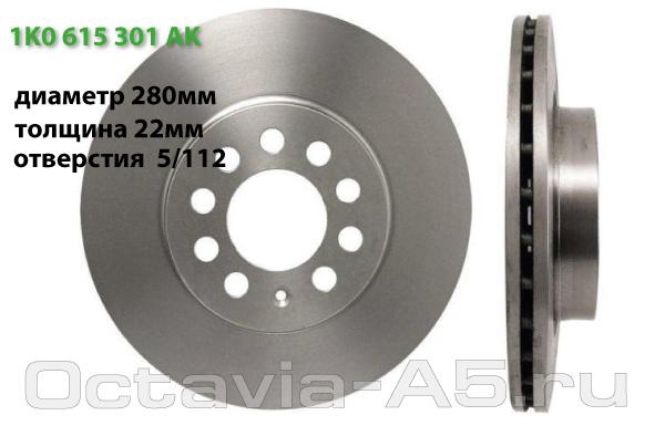 передние тормозные диски на октавию А5