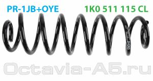 1K0 511 115 CL задние пружины октавия а5