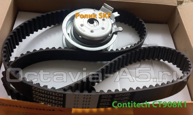 Contitech CT908K1 ремкомплект ГРМ Октавия А5 1.6