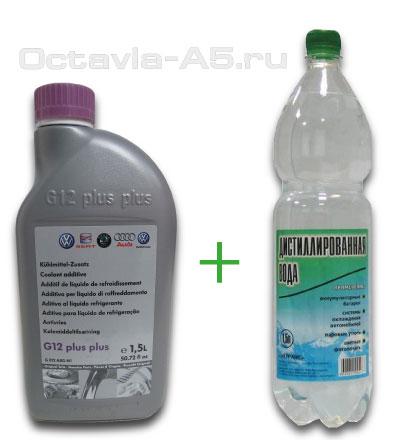 охлаждающая жидкость G12++ для доливки, Шкода Октавия А5