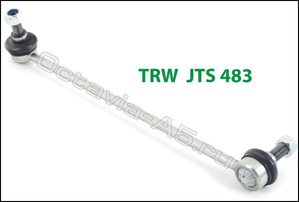стойки стабилизатора на Шкоду Октавия А5 фирмы TRW JTS 483