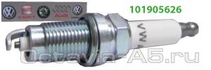 Свечи для двигателя 1.4 101905626 шкода октавия а5