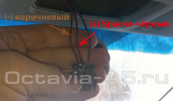 подключаем плюс и минус к проводам плафона освещения шкода октавия а5