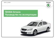 руководство по эксплуатации Octavia a5