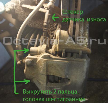 самостоятельная замена передних тормозных колодок шкода октавия а5