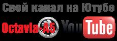 канал в ютубе octavia-a5.ru
