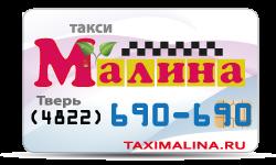 такси Малина Тверь