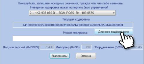 кодирование  Октавии А5 фл