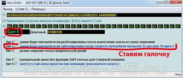кодирование автоматического закрывания дверей шкода  Октавия