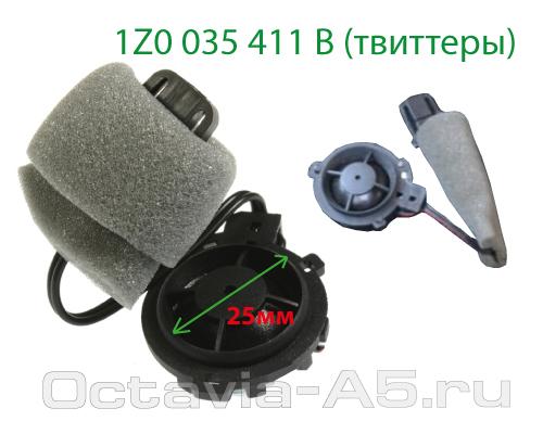 высокочастотный динамик 1Z0 035 411 B  octavia a5