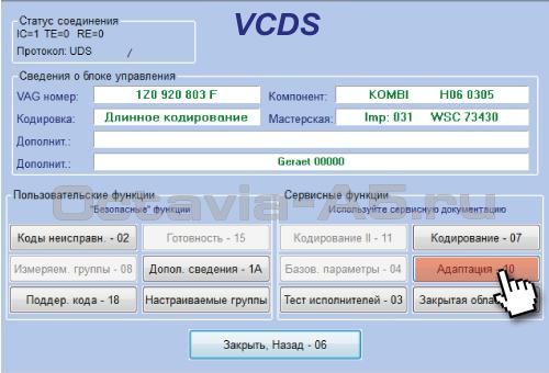 выбираем адаптацию в 17-м блоке vcds