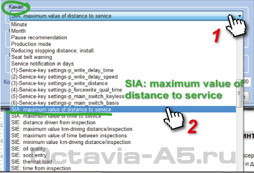 выбираем канал - SIA: maximum value of distance to service