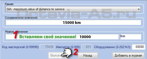 меняем межсервисный интервал на 10000 км