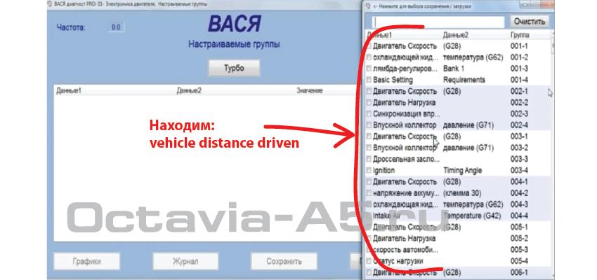 vihicle distance driven  шкода октавия а5