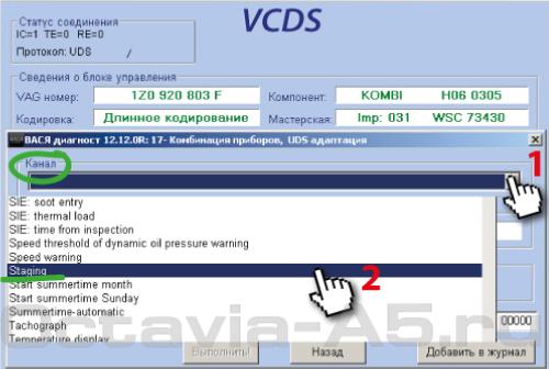 Выбираем меню Канал и staging в программе VAG COM шкода октавия а5