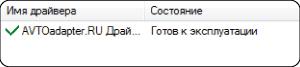 установка драйверов vcds