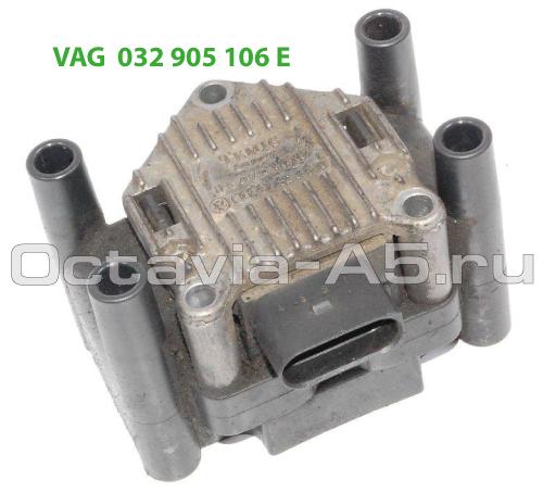 032 905 106 B модуль зажигания шкода октавия А5 1.6 bse