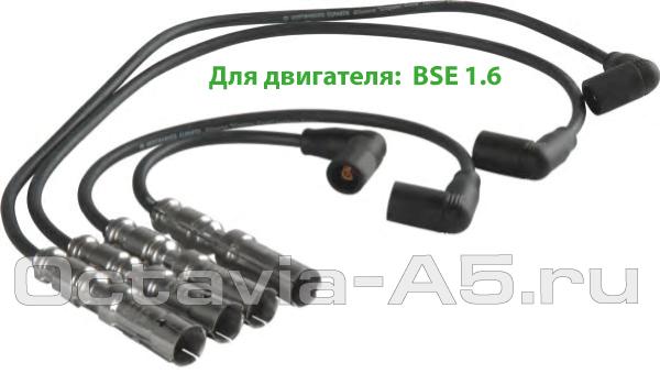 Высоковольтные провода на двигатель BSE i.6 skoda octavia a5