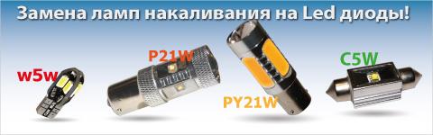 замена ламп на диоды шкода октавия а5