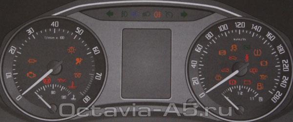индикаторы панели приборов Шкода Октавия А5