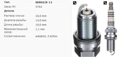 Свеча зажигания BKR6EIX-11 иридий