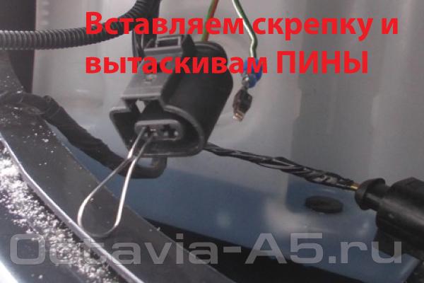 меняем местами пины фишки моторчика омывателя октавия а5