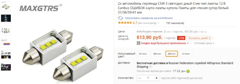 освещение номера диод в место лампы Octavia A5