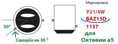 p21/w baz15d лампа в стопы шкода октавия а5