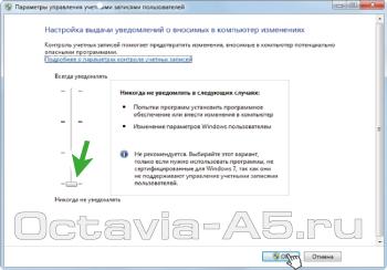 отключение контроля учётной записи