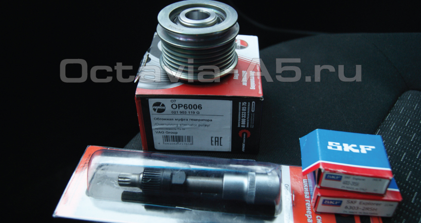 подшипники генератора Octavia a5