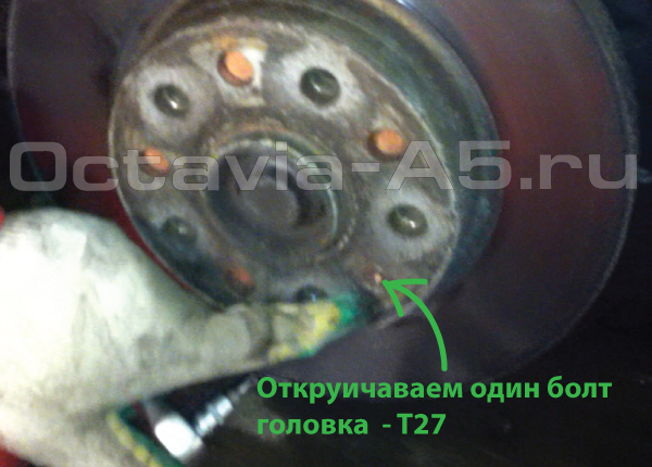 замена тормозного диска на Октавии А5