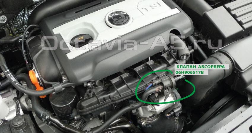 клапан абсорбера шкода октавия а5