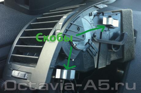 скобы крепления бокового дефлектора
