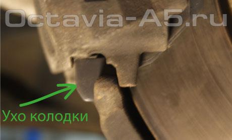 сборка тормозного суппорта шкода октавия а5