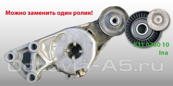 замена ролика ремня генератора на шкоде октавия а5 bse